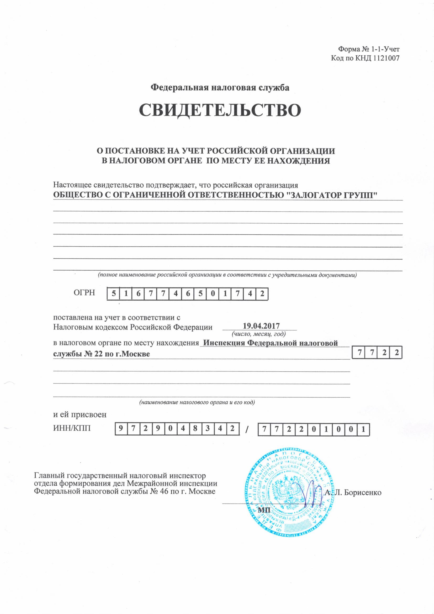 Займы под ПТС в Новосибирске, получить онлайн микрозайм