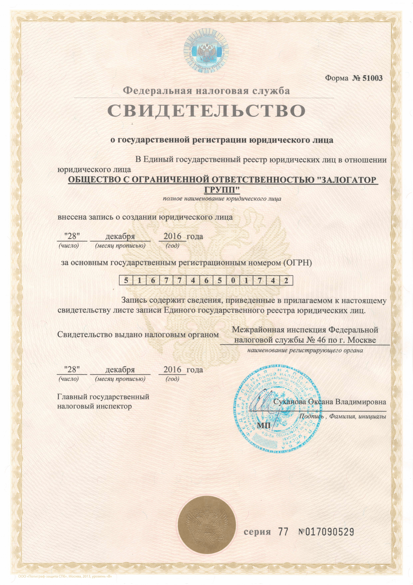 Деньги под залог недвижимости в Томске и Томской области